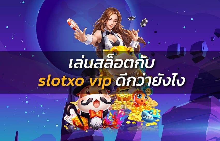 SlotXO VIP ดีกว่ายังไง