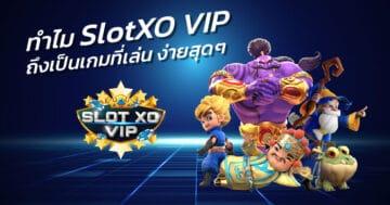 นึกถึง SlotXO เข้าถึง SlotXO VIP เกมที่เล่นง่ายและดีสุดๆ