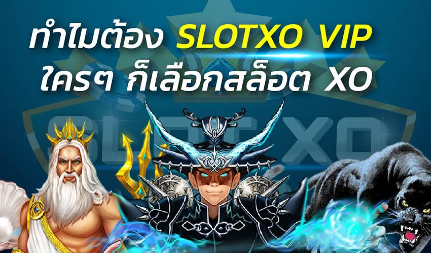 ทำไมเล่นสล็อตต้อง slotxovip เท่านั้น