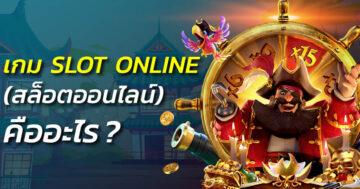 slot online คืออะไร