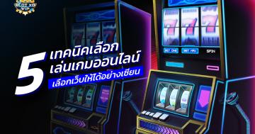 5 เทคนิคเลือกเล่นเกมออนไลน์ให้ได้อย่างเซียน